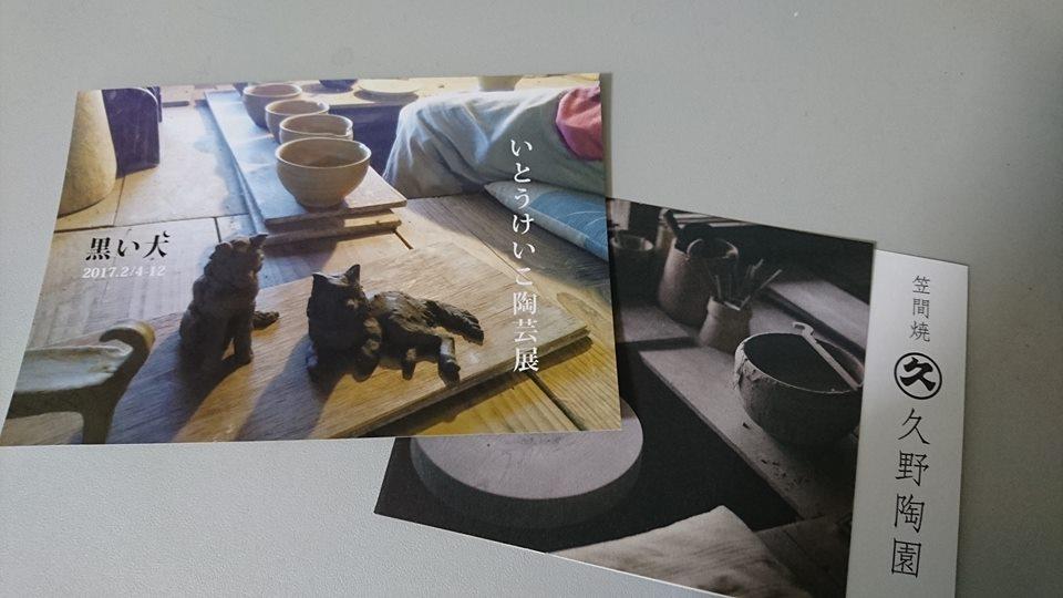 いとう20170204001