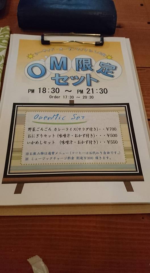 しお風20170301005
