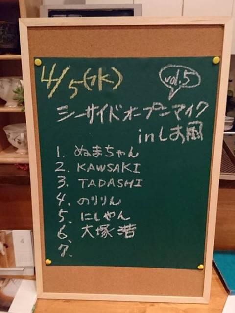 しお風20170405004