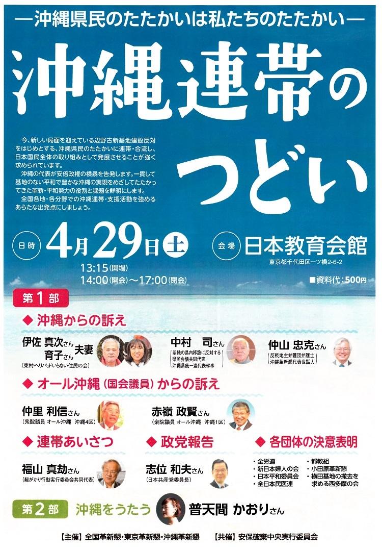 沖縄連帯のつどい東京17 04 29 1