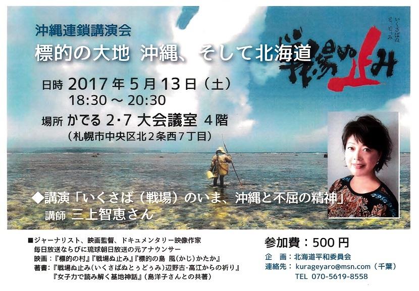 沖縄連帯札幌講演会