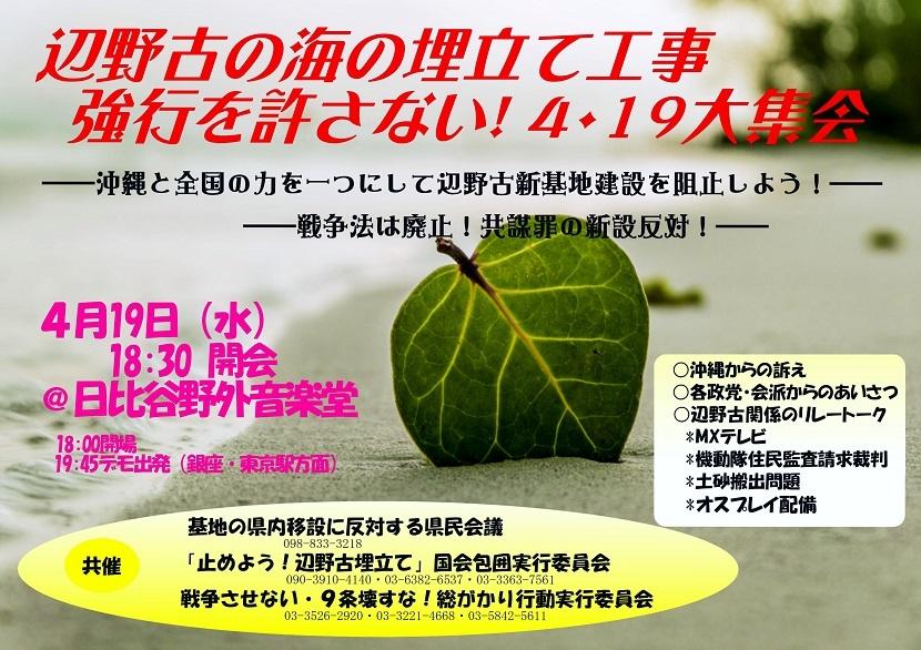 沖縄連帯東京大集会チラシ