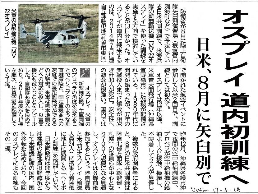 オスプレイ矢臼別(道新17 04 14(縮小)