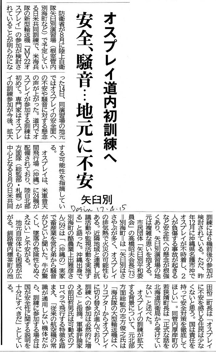 オスプレイ矢臼別(道新17 04 15(縮小)