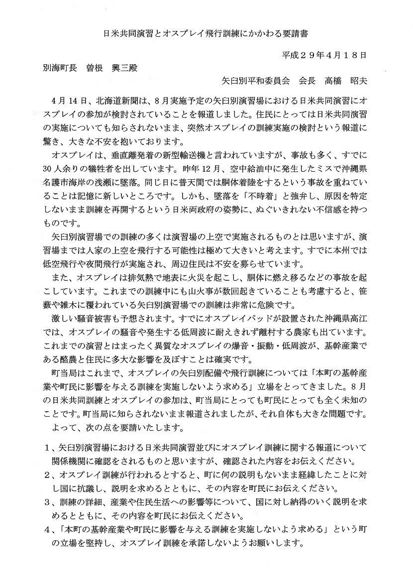 オスプレイ要請書17 4 18(縮小)
