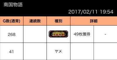2017.0211.10
