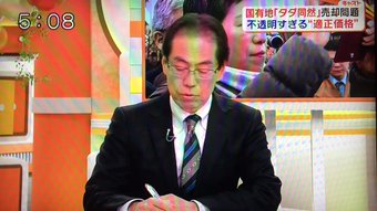 古賀 TV