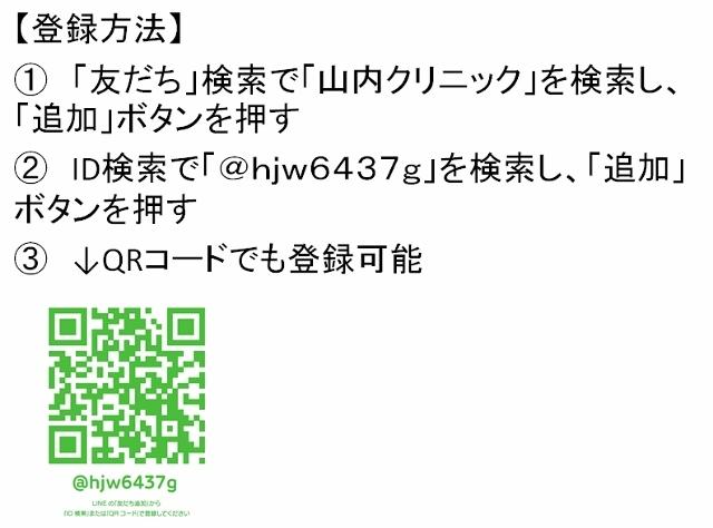 LINE登録方法 (640x474)