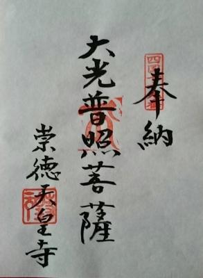 天皇寺10