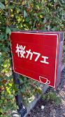 桜カフェ2看板