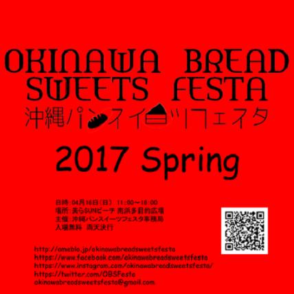 2017年Spring 沖縄パンスイーツフェスタ