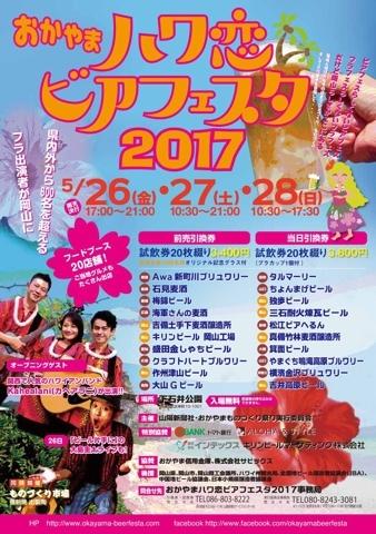 ハワ恋ビアフェスタ2017