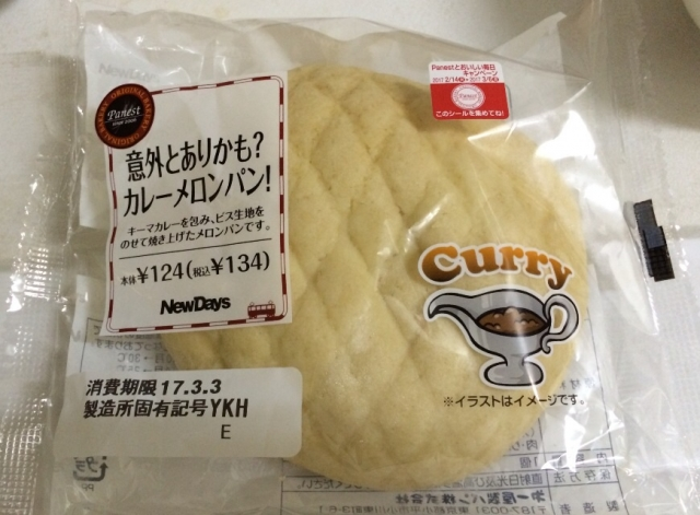 カレーメロンパン