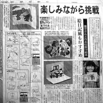 2001-7朝日新聞01