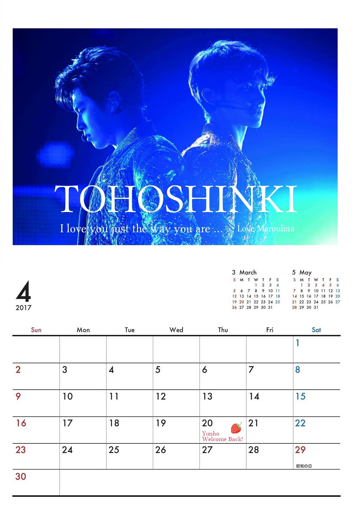 東方神起 カレンダー
