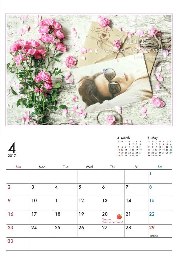 東方神起 ユンホ カレンダー