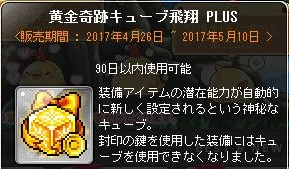 Maple170427_021530.jpg