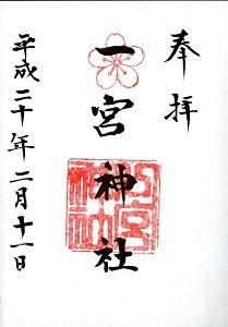 hachimiyameguri