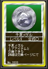 千夏メダル