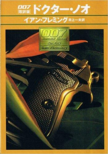 007/ドクター・ノオ〔改訳版〕