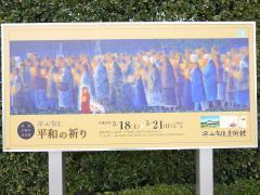 平山美術館