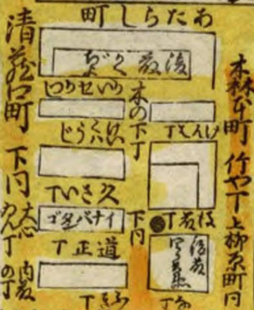 2久齊丁・新撰増補京大絵図:1686