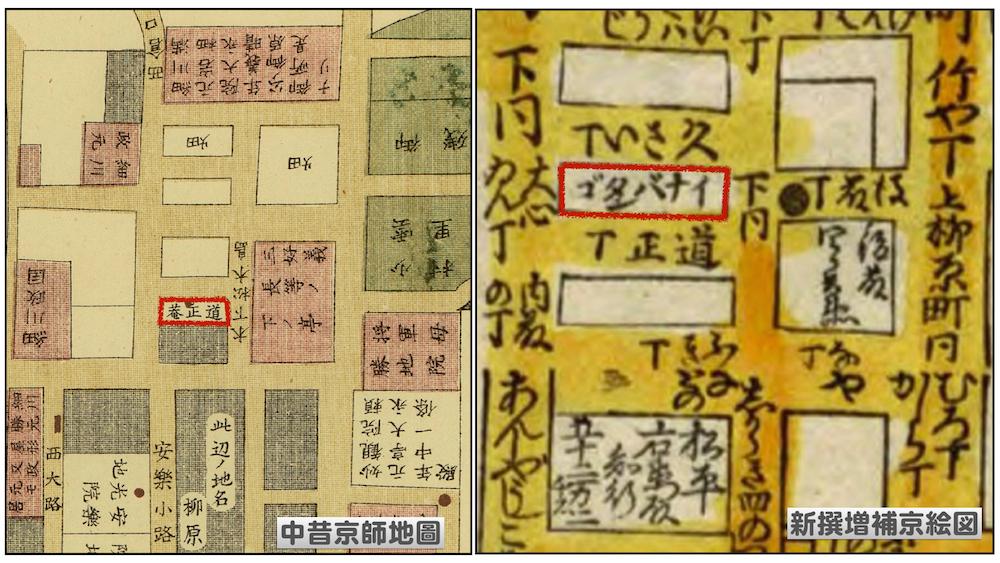 2地図・道正辻子