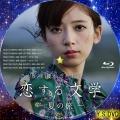 乃木坂46 橋本奈々未の恋する文学 - 夏の旅 - bd1