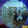 乃木坂46 橋本奈々未の恋する文学 - 夏の旅 - bd2