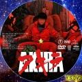 アキラ dvd2
