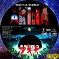 アキラ dvd3