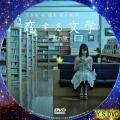 乃木坂46 橋本奈々未の恋する文学 - 夏の旅 - dvd2