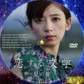 乃木坂46 橋本奈々未の恋する文学 - 夏の旅 - dvd1