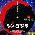 シンゴジラ dvd
