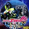 仮面ライダーエグゼイド dvd2