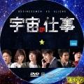 宇宙の仕事 dvd