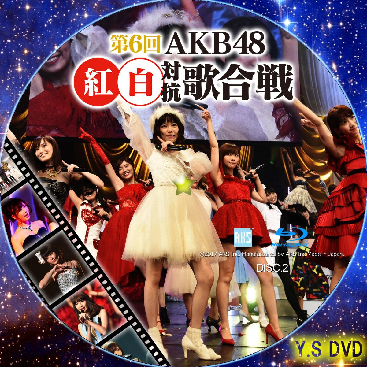 第6回 Akb48 紅白対抗歌合戦 Y S オリジナルdvdラベル