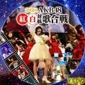 第6回 AKB48 紅白対抗歌合戦 bd BSスカパー版