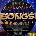 欅坂46 SONGS bd