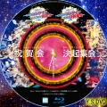 AKB48グループ同時開催コンサートin横浜 今年はランクインできました祝賀会/来年こそランクインするぞ決起集会 bd1