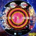 AKB48グループ同時開催コンサートin横浜 今年はランクインできました祝賀会/来年こそランクインするぞ決起集会 bd2