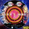 AKB48グループ同時開催コンサートin横浜 今年はランクインできました祝賀会/来年こそランクインするぞ決起集会 bd5