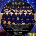 欅坂46 SONGS dvd