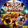 ドラゴンキングダム 魔法の森と水晶の秘密 dvd
