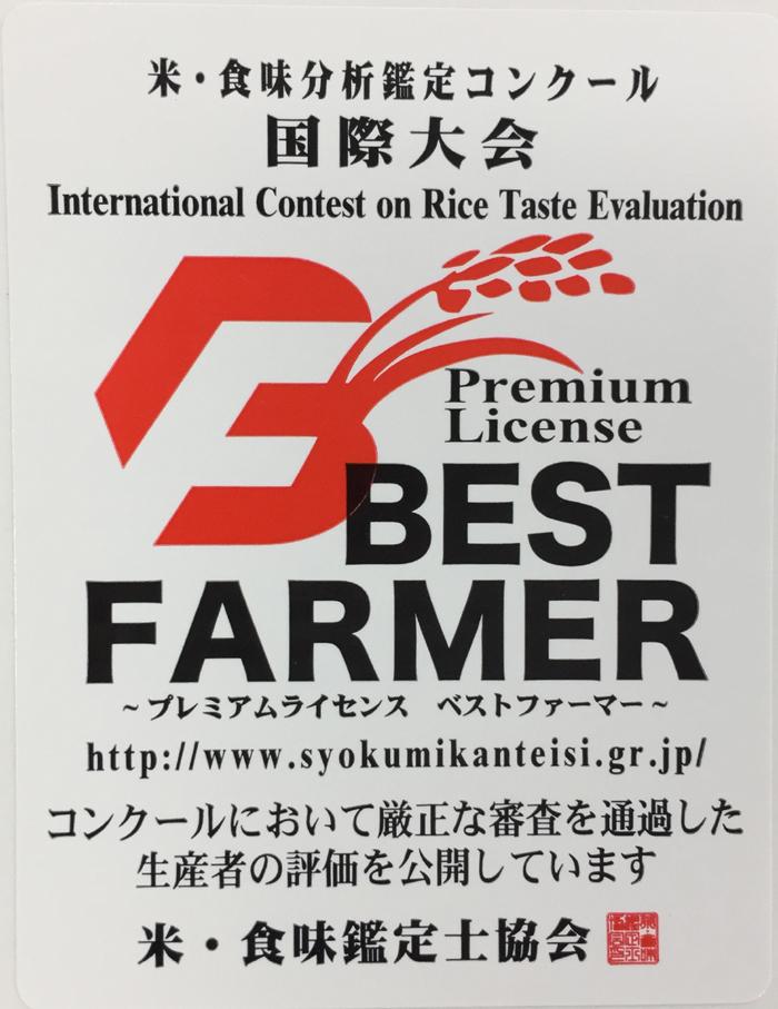 BEST FARMER ライセンス 2017