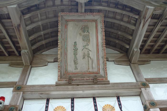 伊賀の國の神社  敢國神社  16