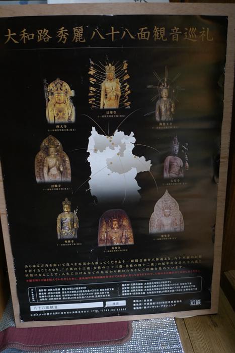 大和の国の名刹  女人荒野  室生寺  18