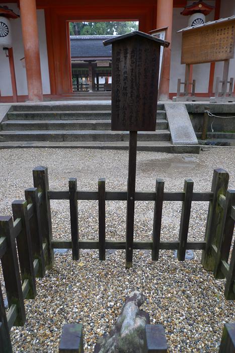 大和の国の神社  春日大社  25