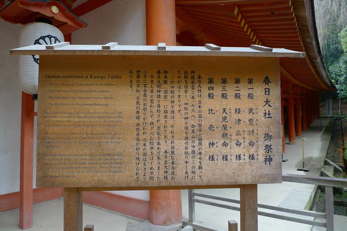 大和の国の神社  春日大社  29