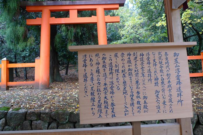 大和の国の神社  春日大社  50